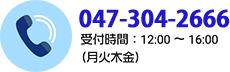 047-307-2666