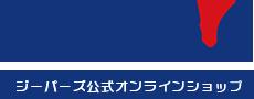 ジーパーズ公式オンラインショップ