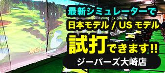 ジーパーズ大崎試打店がオープン!試打クラブを豊富に品揃え!!