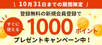 新規会員登録ですぐ使える1000ポイントプレゼント(10月31日までの期間限定)