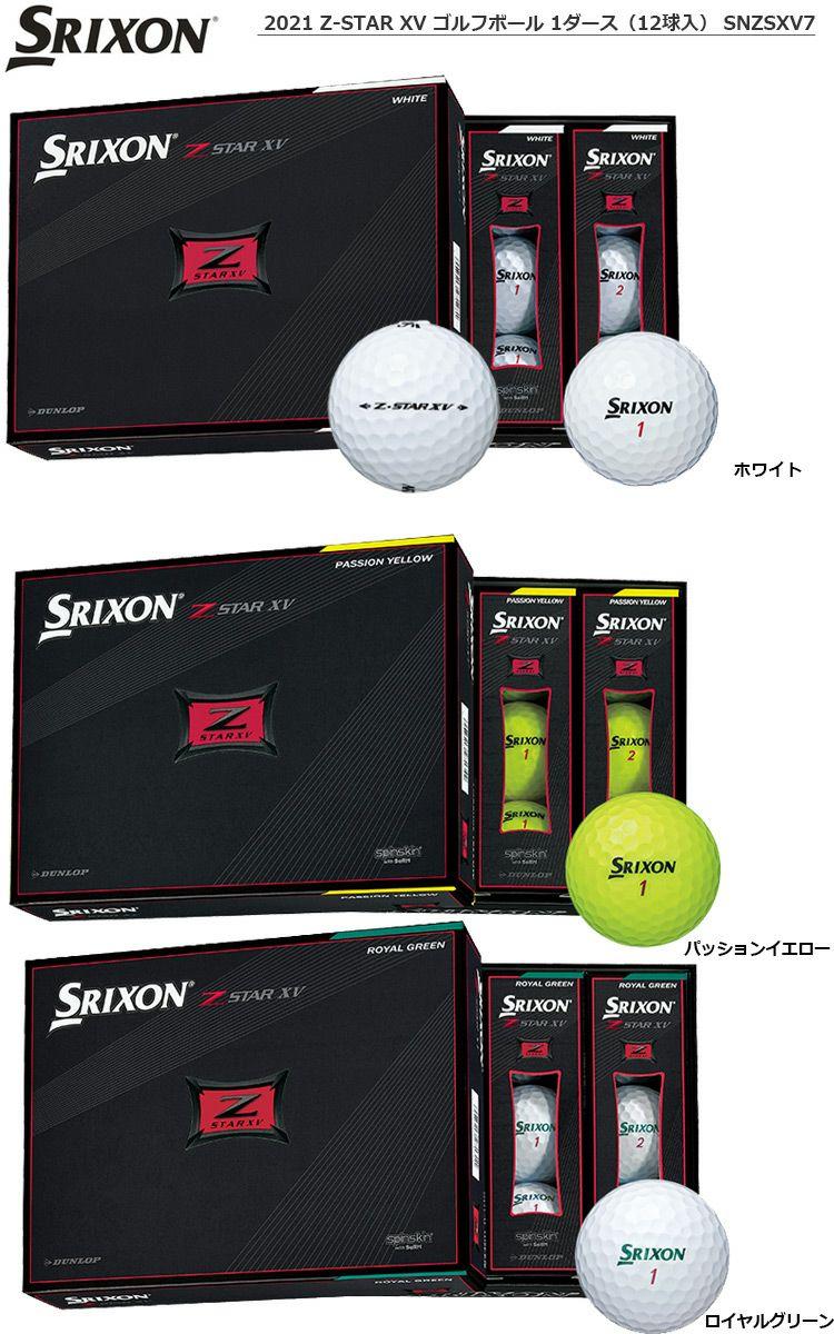 スリクソン_Z-STARXV_ゴルフボール_SNZSXV7