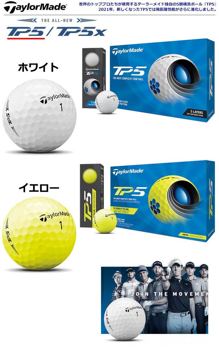 テーラーメイド_2021_TP5_ゴルフボール