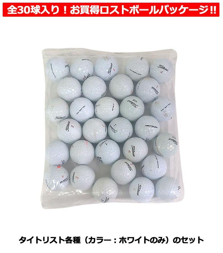 ECOボール_ロストボール